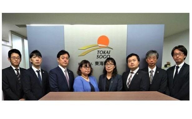 弁護士法人東海総合