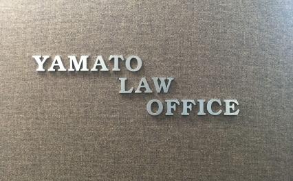 やまと法律事務所
