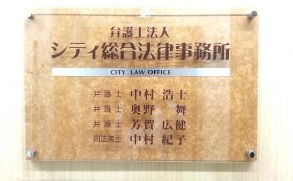 弁護士法人シティ総合法律事務所