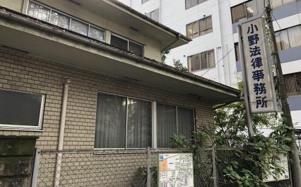 小野法律事務所