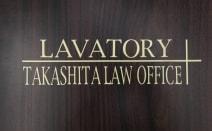 高下謹壱法律事務所