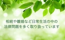 前田将志法律事務所