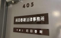 前田春樹法律事務所