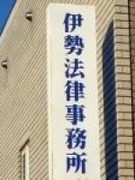 伊勢 昌弘弁護士