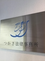 稲垣 眞咲弁護士