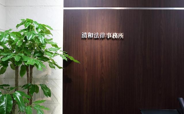 清和法律事務所