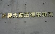 遠藤大助法律事務所