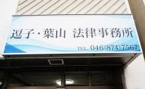逗子・葉山法律事務所