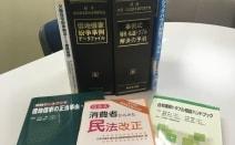 鹿野・岡田法律事務所