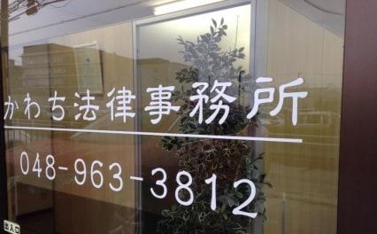 かわち法律事務所