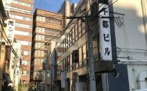 笠島法律事務所