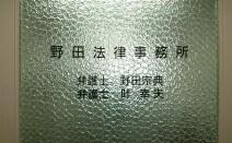 野田法律事務所