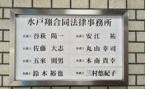 水戸翔合同法律事務所