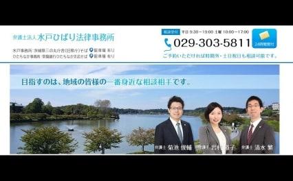弁護士法人水戸ひばり法律事務所ひたちなか事務所