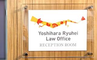吉原隆平綜合法律事務所