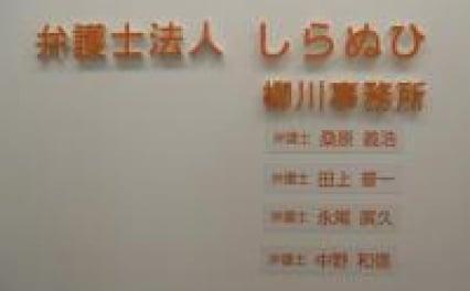 弁護士法人しらぬひ柳川事務所