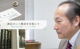 高橋宏彰法律事務所