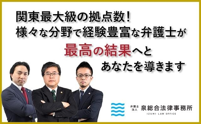 弁護士法人泉総合法律事務所赤羽支店