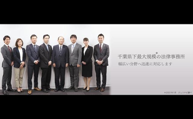 佐野総合法律事務所