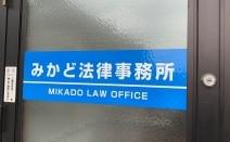 みかど法律事務所