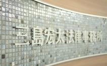 三島宏太法律事務所