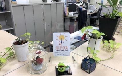 西日本法律事務所