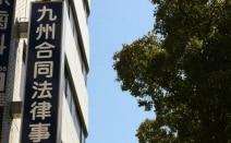 九州合同法律事務所