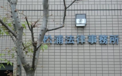 松浦法律事務所
