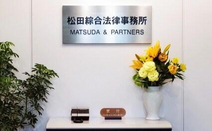松田綜合法律事務所