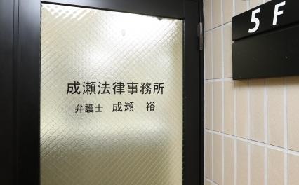成瀬法律事務所