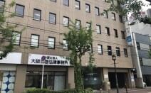 弁護士法人大阪芙蓉法律事務所堺事務所