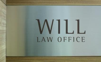WILL法律事務所