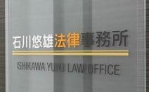石川悠雄法律事務所