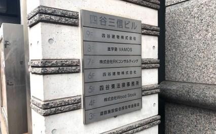 四谷東法律事務所