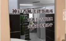 神戸香風法律事務所