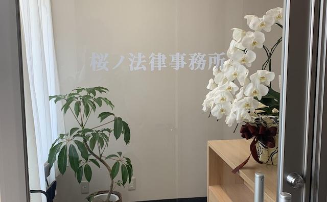 桜ノ法律事務所