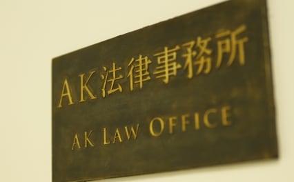 弁護士法人AK法律事務所