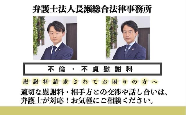 弁護士法人長瀬総合法律事務所神栖支所