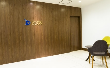 弁護士法人法律事務所DUON霞ヶ関オフィス