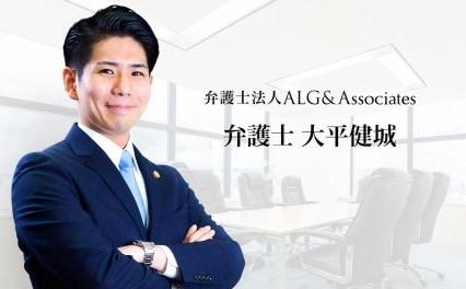 弁護士法人ALG&Associates東京法律事務所