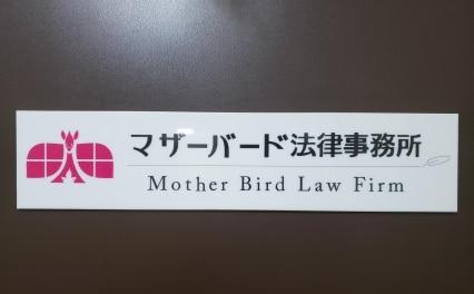 マザーバード法律事務所