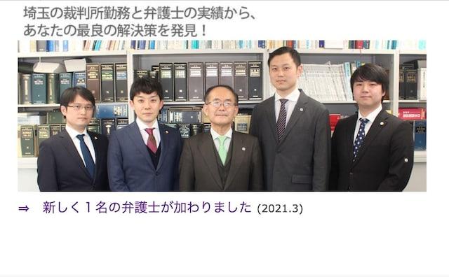 大倉浩法律事務所