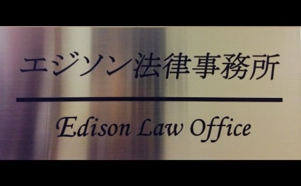 エジソン法律事務所