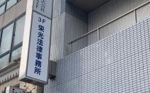 栄光法律事務所