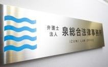 弁護士法人泉総合法律事務所町田支店
