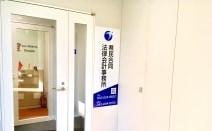 県民合同法律会計事務所
