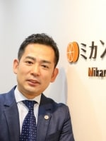 ミカン法律事務所 中野 仁弁護士
