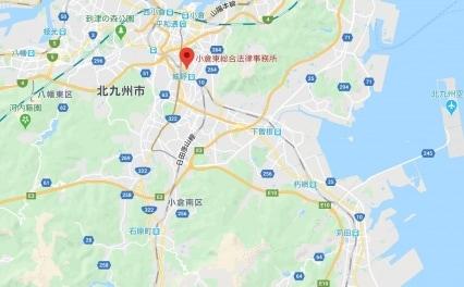 小倉東総合法律事務所