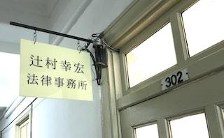 辻村幸宏法律事務所