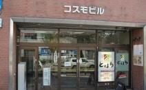 エミナ法律事務所